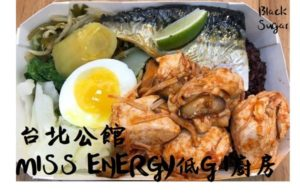 台北MISS ENERGY低GI廚房
