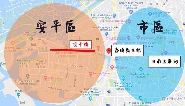 [台南住宿] 康橋民生館。安平區中西區住宿推薦。地圖