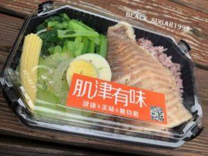 新竹健康餐肌津有味