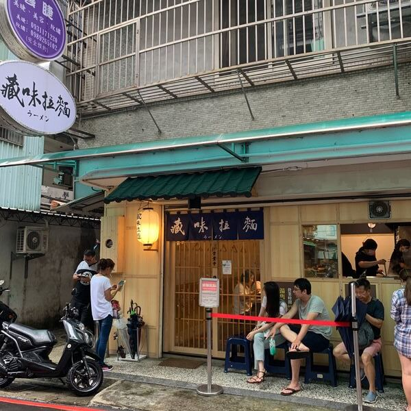 [台北中和] 藏味拉麵。捷運景安站美食。巷弄中濃厚純正日本拉麵。