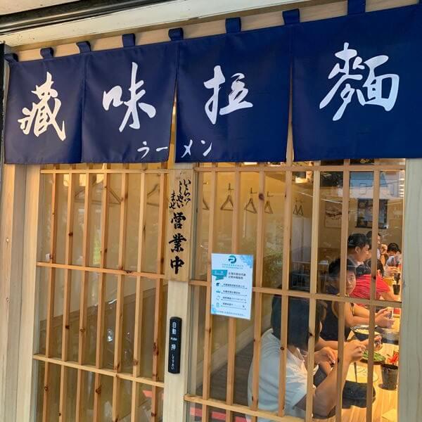 [台北中和] 藏味拉麵。捷運景安站美食。巷弄中濃厚純正日本拉麵。招牌