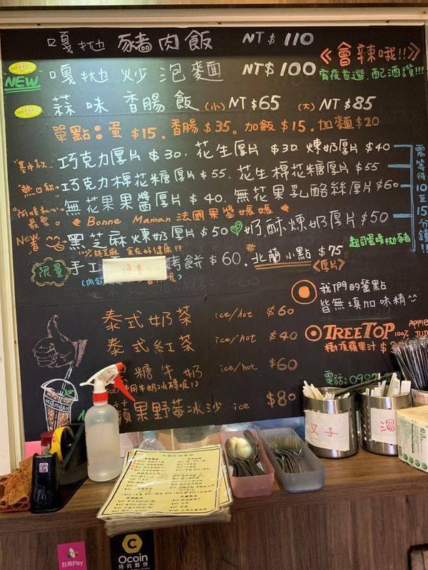 [台北永和] 北蘭阿姨商行。菜單