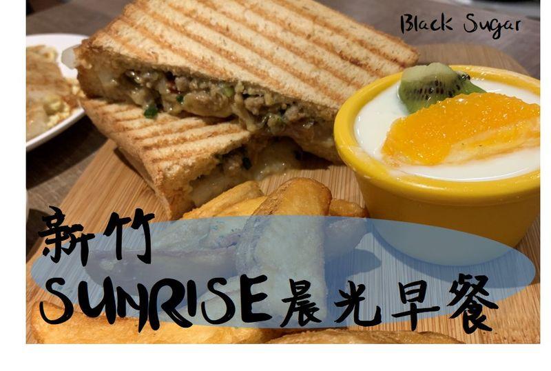 竹北早餐推薦。SUNRISE晨光早餐