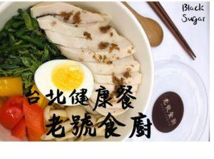 台北古亭健康餐盒。老號食廚