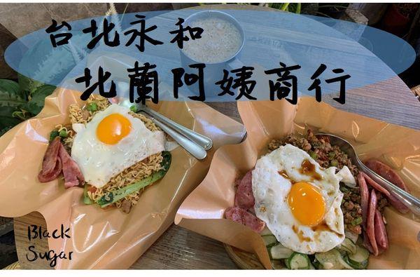 北蘭阿姨商行。台北永和頂溪美食。