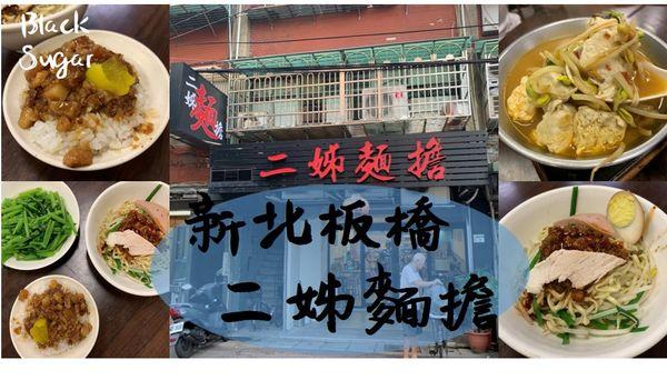 [新北板橋] 二姐麵擔。江子翠捷運站美食推薦。板橋名列前茅滷肉飯。