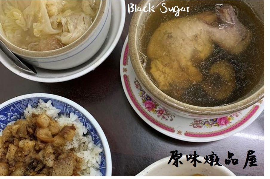 新竹滷肉飯推薦。原味燉品屋