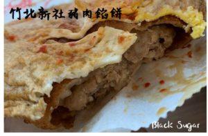 竹北新社中正西路豬肉餡餅。竹北下午點心