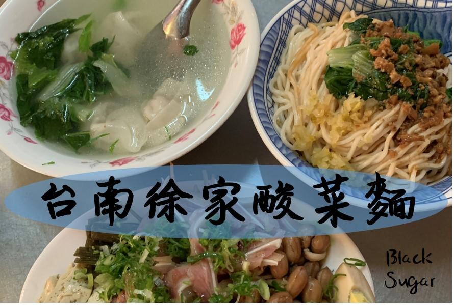 台南北園街徐家酸菜麵