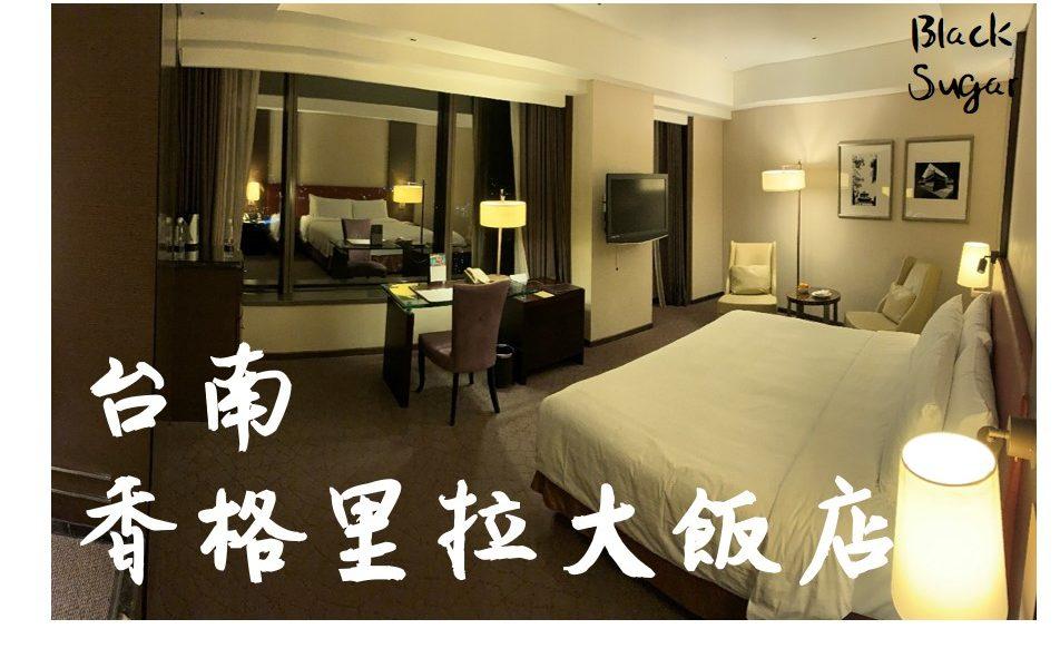 台南住宿推薦。香格里拉遠東台南國際大飯店