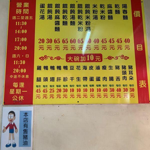 台南北區徐家酸菜麵店菜單