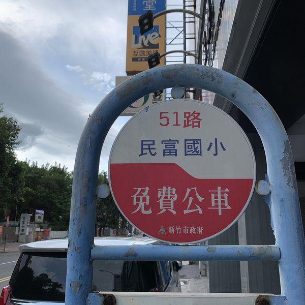 新舍商旅前面公車站牌