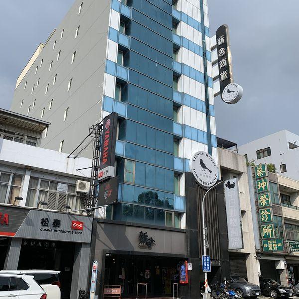 新舍商旅新竹館外觀