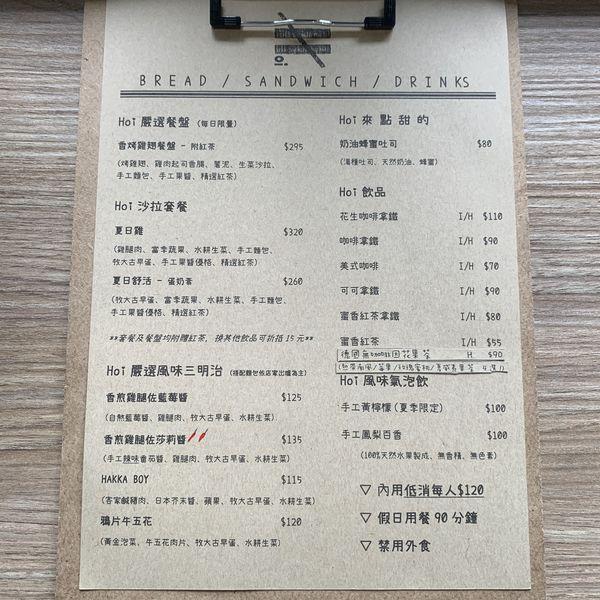 HOI山語喃喃菜單MENU