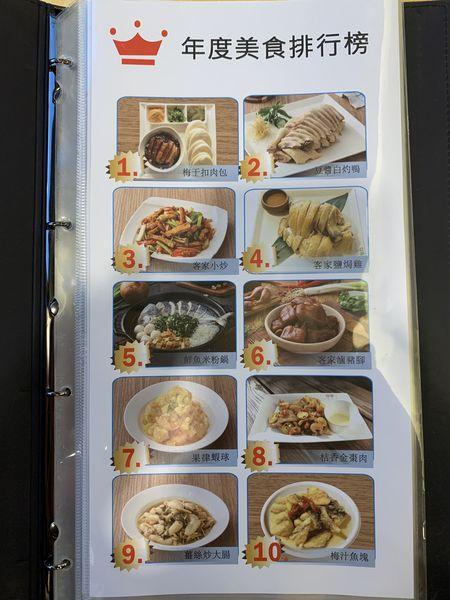 全家福客家菜館菜單