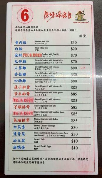 原味燉品屋。新竹魯肉飯推薦。菜單