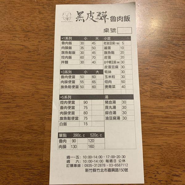 新竹竹北黑皮驊魯肉飯菜單MENU