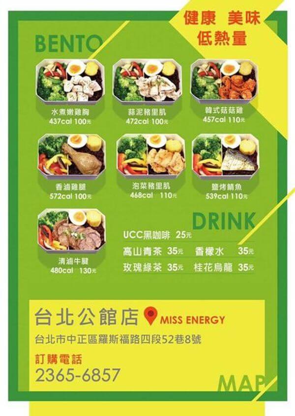 Miss Energy低GI廚房菜單