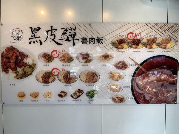 黑皮魯肉飯菜單示意圖