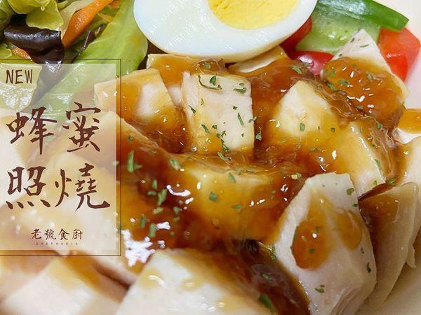 [台北古亭] 老號食廚。古亭健康餐盒。上班族的健康從吃開始。蜂蜜照燒水嫩雞