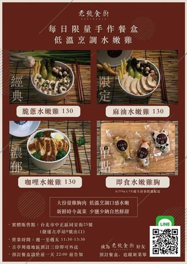 [台北古亭] 老號食廚。古亭健康餐盒。上班族的健康從吃開始。菜單