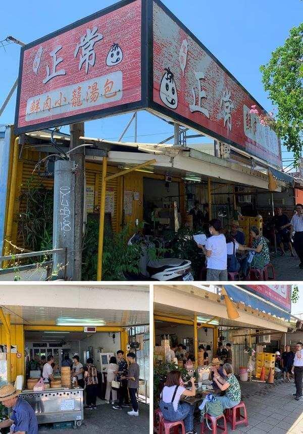 [宜蘭美食] 正常鮮肉小籠湯包。宜蘭火車站附近美食,現包現蒸超多汁。店家外觀