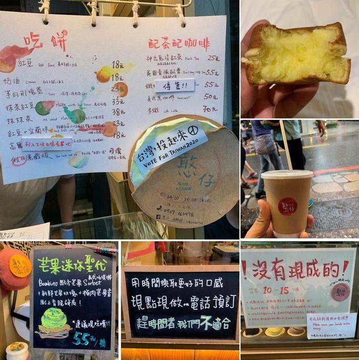 [礁溪住宿] 福岡6號溫泉飯店。憨仔車輪餅奶油口味