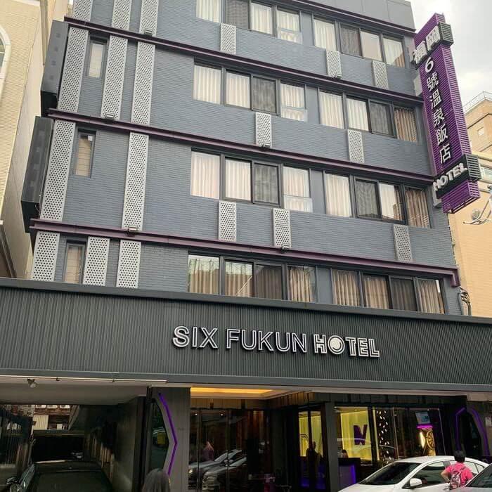 [礁溪住宿] 福岡6號溫泉飯店。飯店外觀