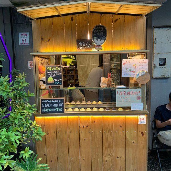 [礁溪住宿] 福岡6號溫泉飯店。憨仔車輪餅