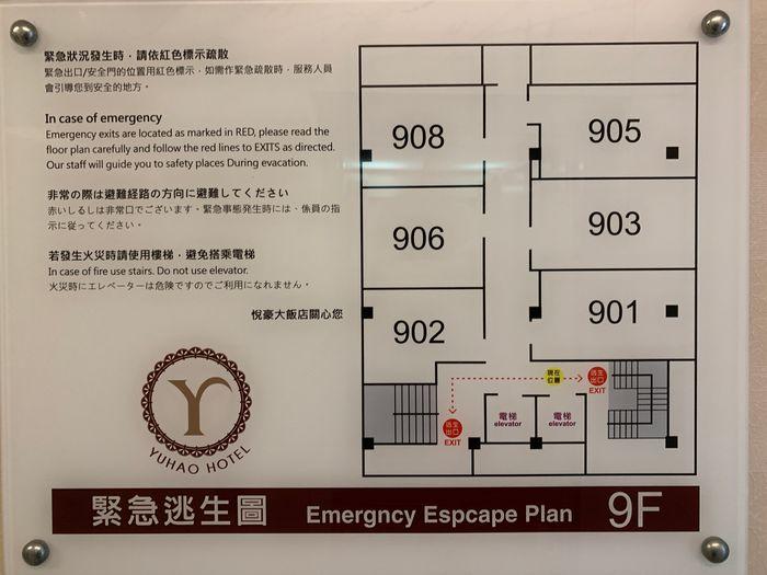 悅豪大飯店新竹館。9樓地圖