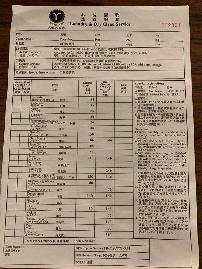 悅豪大飯店新竹館。送洗服務