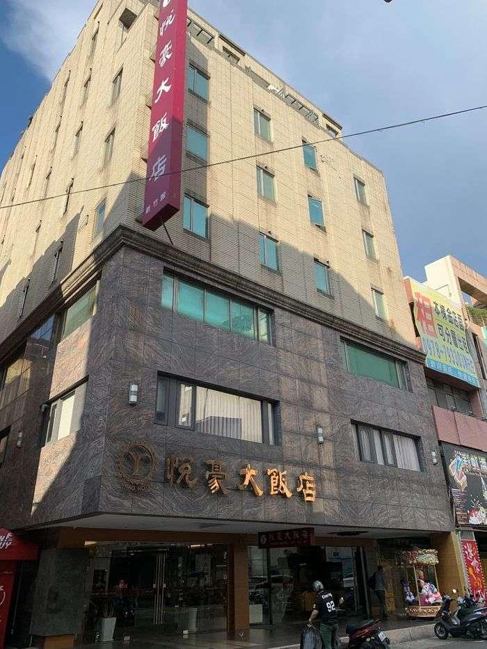 [新竹住宿] 悅豪大飯店新竹館。新竹火車站附近休息住宿推薦。步行只要5分鐘。