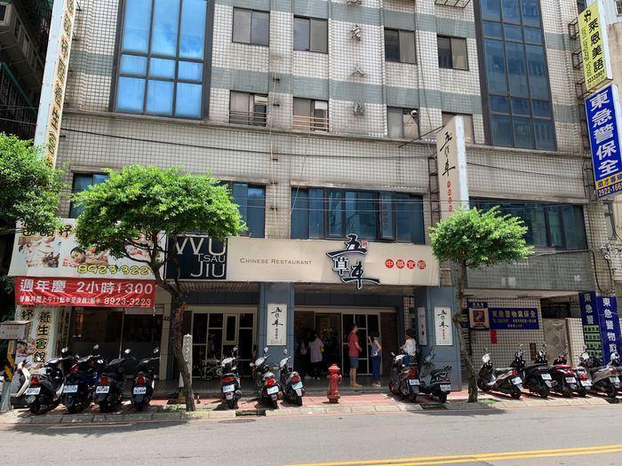 [中永和美食] 五草車中華麵食館永和店。外觀
