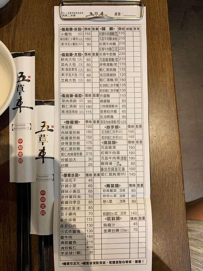 [中永和美食] 五草車中華麵食館永和店。菜單MENU