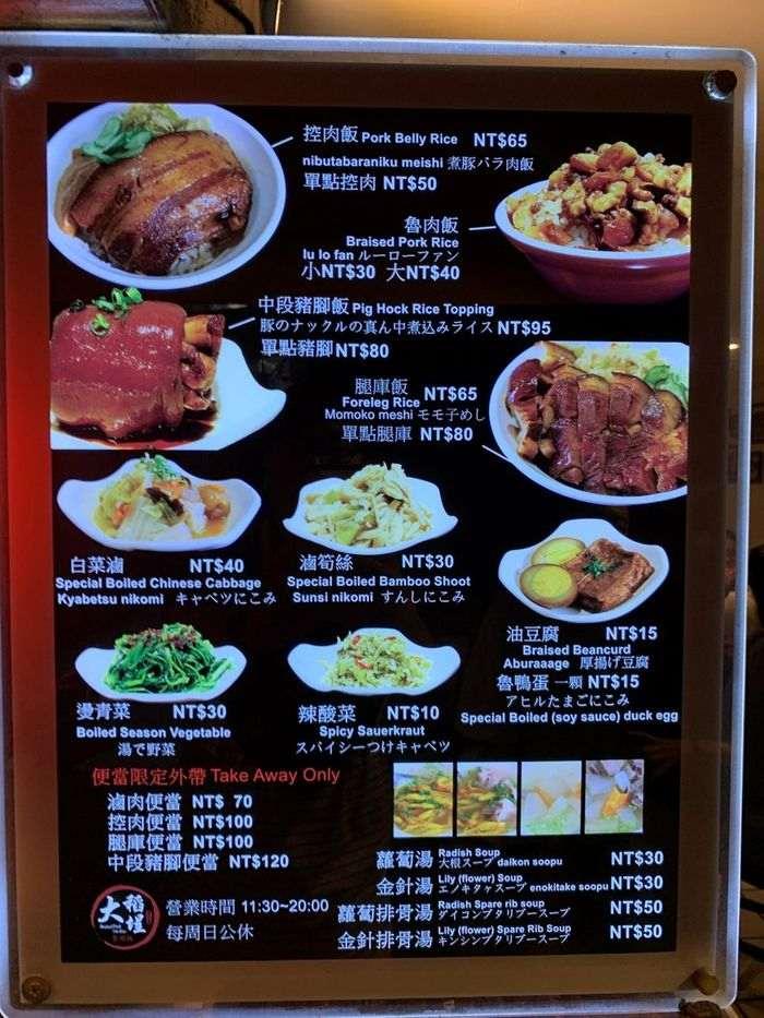 [台北美食] 大稻埕魯肉飯。圖示版菜單