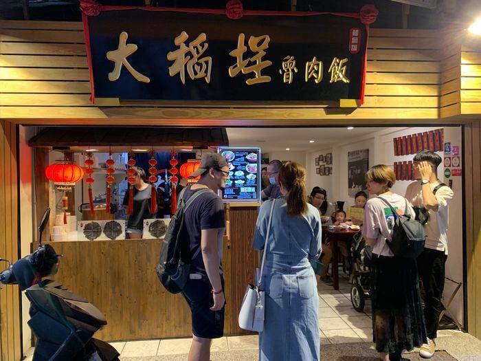 [台北美食] 大稻埕魯肉飯。華陰街商圈美食。台北火車站附近美食推薦。