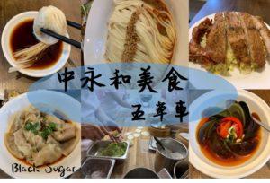 [中永和美食] 五草車中華麵食館。永安市場站餐廳推薦。排骨蛋炒飯芋泥球必吃。
