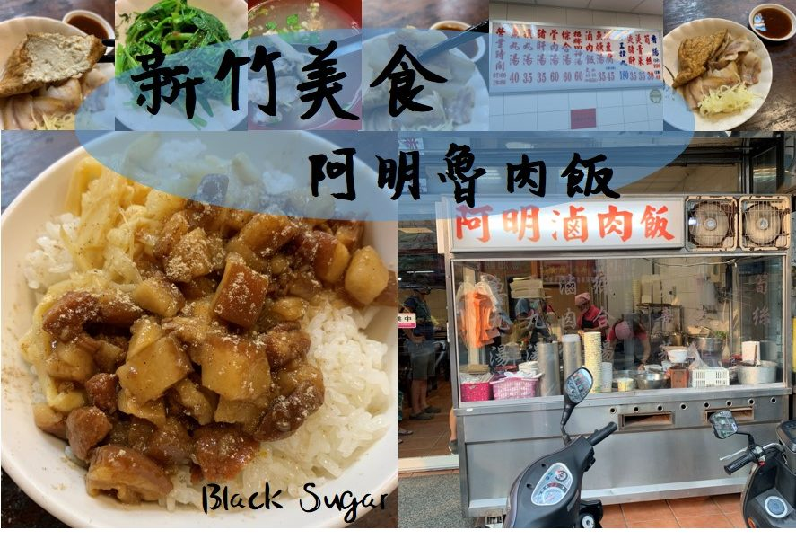 [新竹美食] 阿明滷肉飯,在地新竹人不告訴你的美味。新竹滷肉飯推薦。
