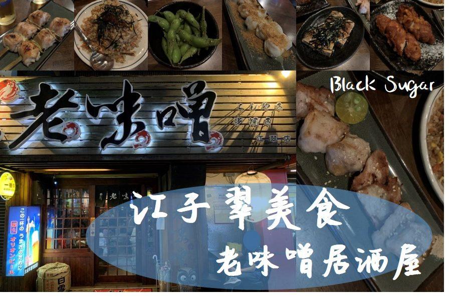 [板橋美食]老味噌居酒屋江翠店。江子翠捷運站深夜美食消夜燒烤推薦。