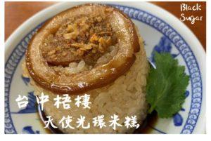 [台中美食] 王牌清水天使光環米糕。歐疼最愛梧棲小吃。
