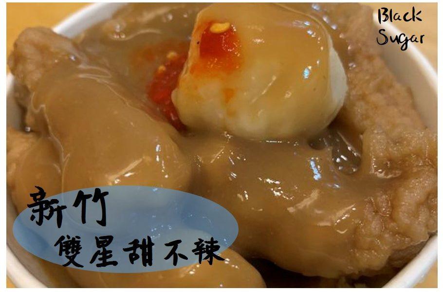 [新竹小吃] 雙星甜不辣。回不去的價格,但味道依舊。