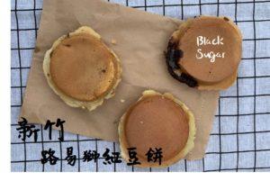 新竹路易獅紅豆餅。
