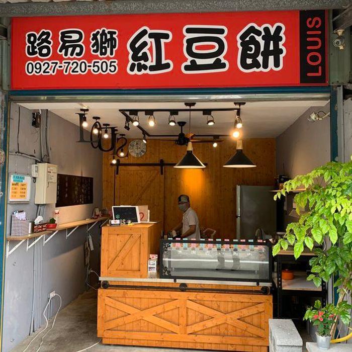 [新竹甜點] 路易獅紅豆車輪餅。攤販門口