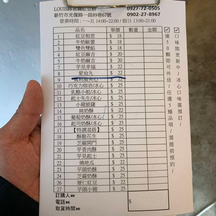 [新竹甜點] 路易獅紅豆車輪餅。菜單MENU