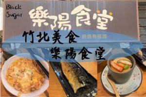 [竹北美食]樂陽食堂光明三路店。新竹竹北日式料理親子丼推薦。