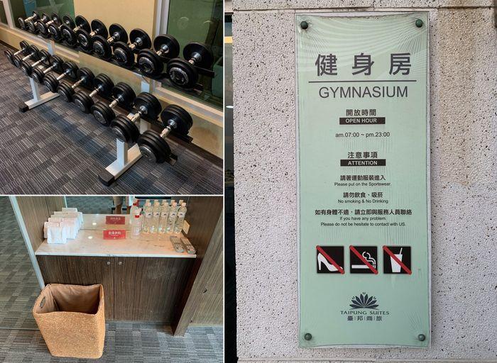 [台南安平住宿]臺邦商旅。健身房