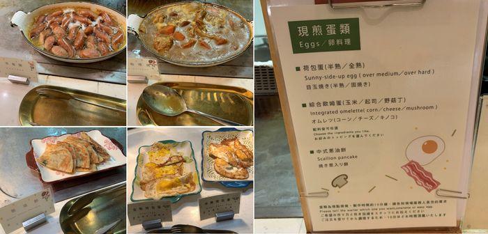新竹芙洛麗大飯店/現煎蛋區