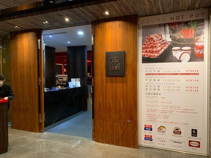 新竹芙洛麗大飯店/銅話鍋物