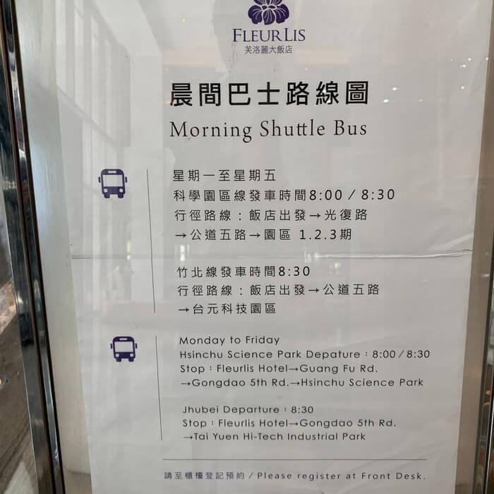 新竹芙洛麗大飯店/芙洛麗商務人士專屬巴士