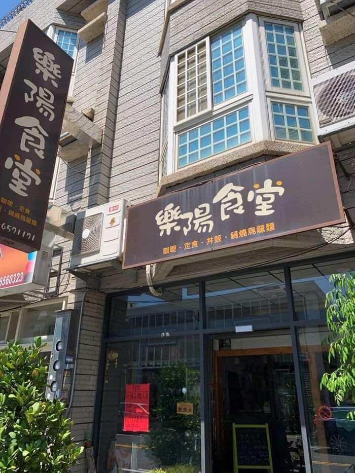 [竹北美食]樂陽食堂光明三路店。新竹竹北日式料理親子丼推薦。外觀